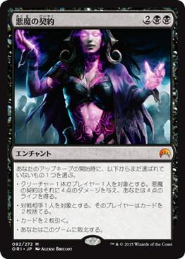 《悪魔の契約/Demonic Pact》[ORI] 黒R