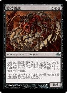 《変幻影魔/Phantasmagorian》[PLC] 黒U