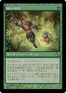 《鋭い感覚/Keen Sense》[PLC] 緑U