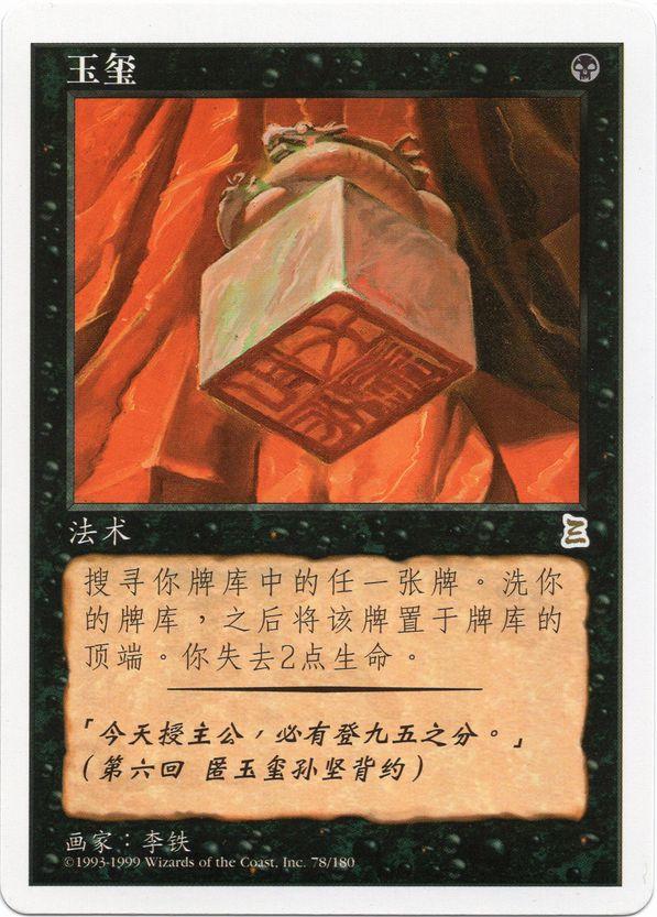 《伝国の玉璽/Imperial Seal》[PTK] 黒R