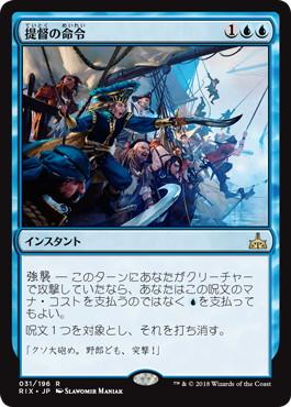 《提督の命令/Admiral's Order》[RIX] 青R
