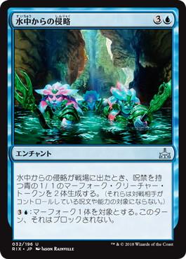 《水中からの侵略/Aquatic Incursion》[RIX] 青U