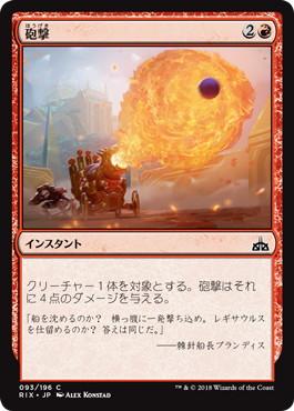 《砲撃/Bombard》[RIX] 赤C