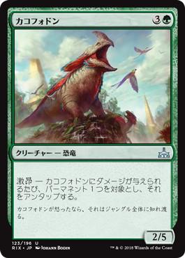 《カコフォドン/Cacophodon》[RIX] 緑U