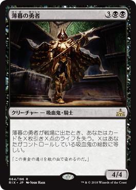 《薄暮の勇者/Champion of Dusk》[RIX] 黒R