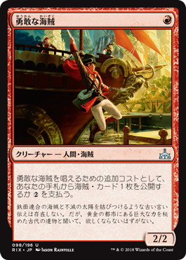 勇敢な海賊