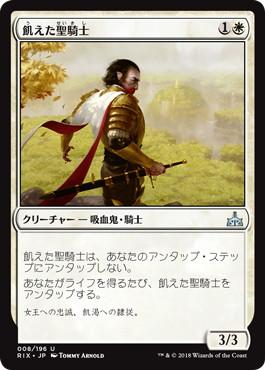 《飢えた聖騎士/Famished Paladin》[RIX] 白U