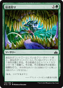 《弱者狩り/Hunt the Weak》[RIX] 緑C