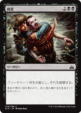 《刺突/Impale》[RIX] 黒C