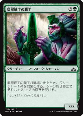 《翡翠細工の職工/Jadecraft Artisan》[RIX] 緑C