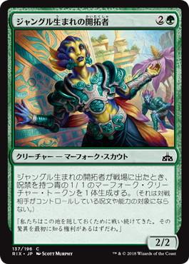 《ジャングル生まれの開拓者/Jungleborn Pioneer》[RIX] 緑C