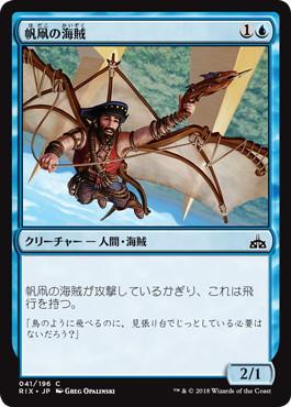 帆凧の海賊