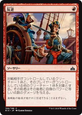 《反逆/Mutiny》[RIX] 赤C