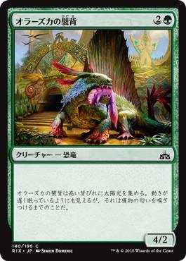 《オラーズカの襞背/Orazca Frillback》[RIX] 緑C