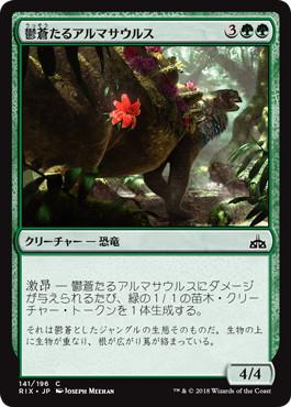 鬱蒼たるアルマサウルス