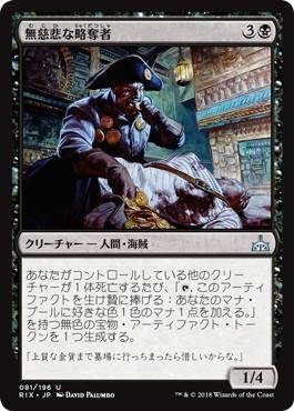 《無慈悲な略奪者/Pitiless Plunderer》[RIX] 黒U