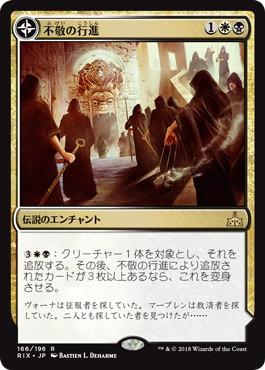 《不敬の行進/Profane Procession》/《薄暮薔薇の墓所/Tomb of the Dusk Rose》[RIX] 金R