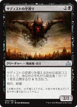 《サディストの空渡り/Sadistic Skymarcher》[RIX] 黒U