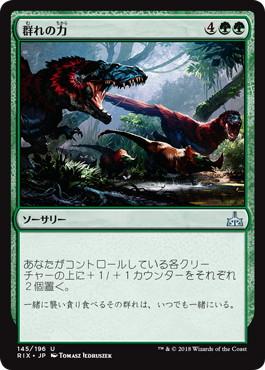 《群れの力/Strength of the Pack》[RIX] 緑U