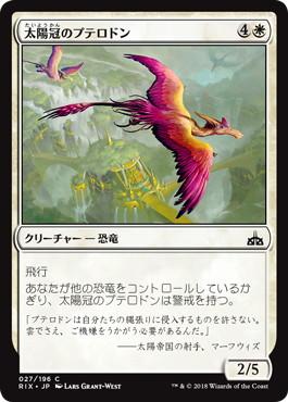 《太陽冠のプテロドン/Sun-Crested Pterodon》[RIX] 白C