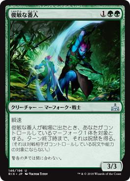 《俊敏な番人/Swift Warden》[RIX] 緑U
