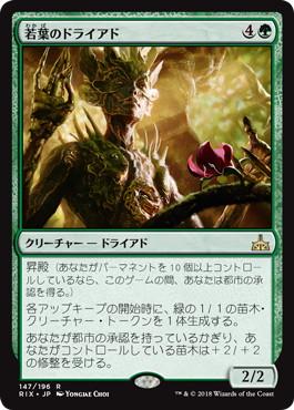 《若葉のドライアド/Tendershoot Dryad》[RIX] 緑R