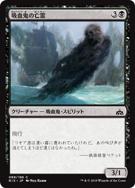 【Foil】《吸血鬼の亡霊/Vampire Revenant》[RIX] 黒C