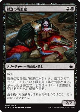 《貪食の吸血鬼/Voracious Vampire》[RIX] 黒C