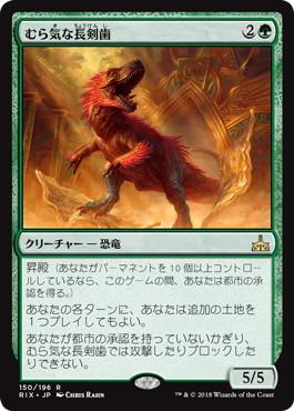 《むら気な長剣歯/Wayward Swordtooth》[RIX] 緑R