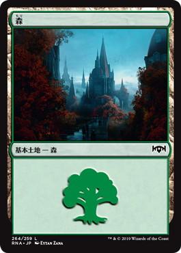 《森/Forest》[RNA] 土地(264)