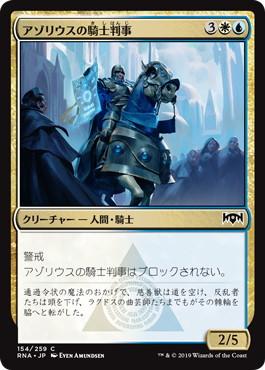 アゾリウスの騎士判事