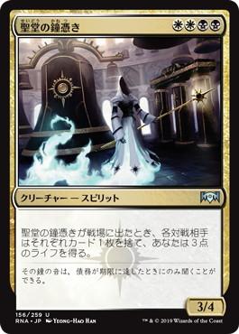 《聖堂の鐘憑き/Basilica Bell-Haunt》[RNA] 金U