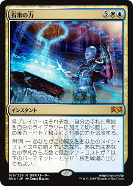 《有事の力/Emergency Powers》[RNA] 金R