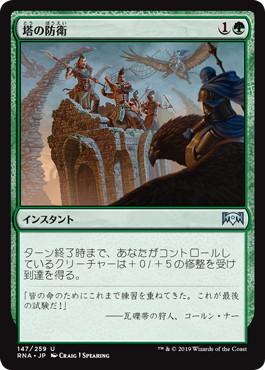 《塔の防衛/Tower Defense》[RNA] 緑U