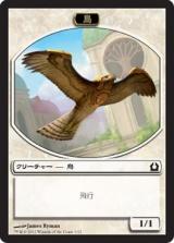 《鳥トークン》白[RTR]