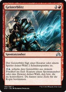 《霊魂破/Geistblast》[SOI] 赤U