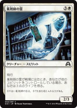 《薬剤師の霊/Apothecary Geist》[SOI] 白C