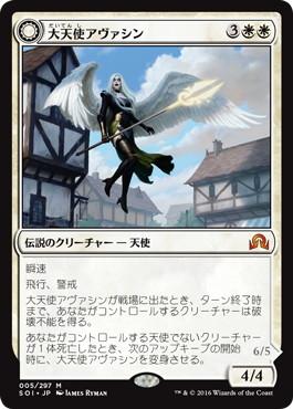 《大天使アヴァシン/Archangel Avacyn》/《浄化の天使、アヴァシン/Avacyn, the Purifier》[SOI] 白R