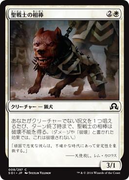 《聖戦士の相棒/Cathar's Companion》[SOI] 白C