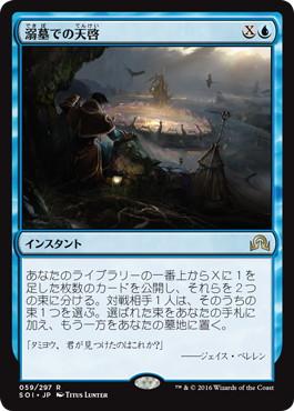 《溺墓での天啓/Epiphany at the Drownyard》[SOI] 青R