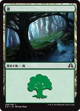 《森/Forest》[SOI] 土地 (296)