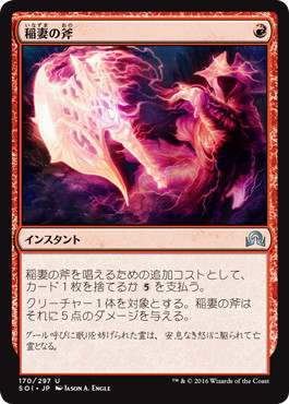 《稲妻の斧/Lightning Axe》[SOI] 赤U
