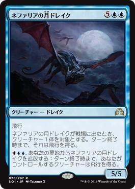 《ネファリアの月ドレイク/Nephalia Moondrakes》[SOI] 青R