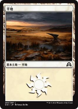 《平地/Plains》[SOI] 土地 (283)