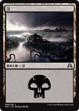 《沼/Swamp》[SOI] 土地 (289)