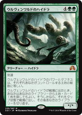 《ウルヴェンワルドのハイドラ/Ulvenwald Hydra》[SOI] 緑R