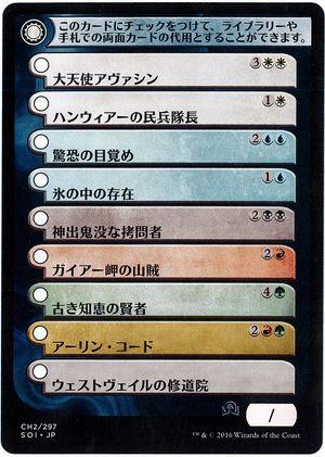 《チェックリストカード》(2/2)[SOI]