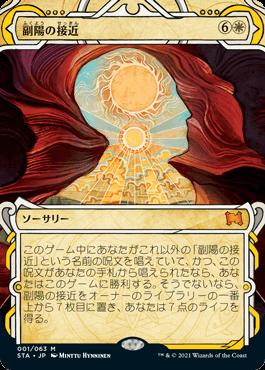 副陽の接近