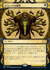 《コジレックの審問/Inquisition of Kozilek》[STA] 黒R