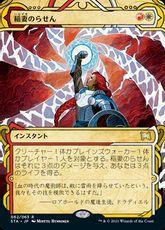 《稲妻のらせん/Lightning Helix》[STA] 金R